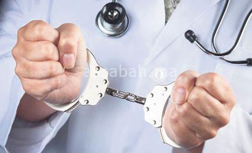 طبيب مزور احتال على مرضى في الملايين