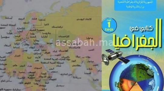 قربلة عند الجزائريين.. استبدال كلمة فلسطين بإسرائيل في كتاب مدرسي