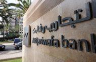 جوائز قارية لبنوك مغربية