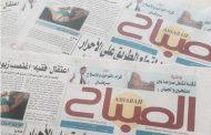 مواضيع مثيرة في جريدة الصباح لنهاية الأسبوع