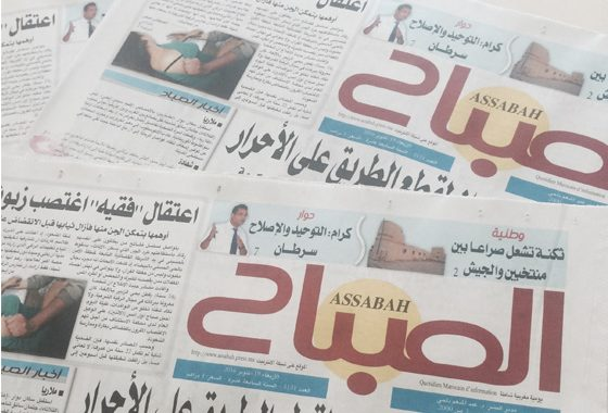 مواضيع مثيرة في جريدة الصباح غدا الخميس