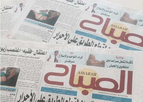 عناوين جريدة الصباح ليوم الثلاثاء