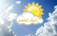 طقس الجمعة ... انخفاض متواصل لدرجات الحرارة