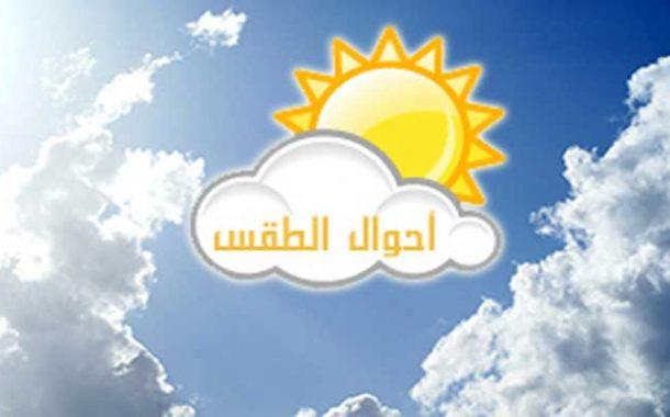 طقس السبت .. لا أمطار وانخفاض في درجات الحرارة
