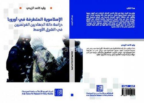 باحث عراقي يرصد التطرف الإسلامي الأوربي
