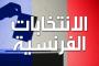 بث مباشر للانتخابات الرئاسية الفرنسية