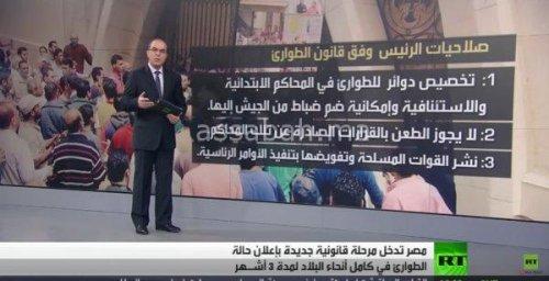 فيديو .. مصر بعد إعلان حالة الطوارئ