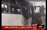 فيديو .. اللقطات الأولى لهجوم المنيا