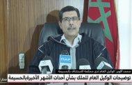 فيديو .. الوكيل العام للملك يعلن عن اعتقالات الحسيمة