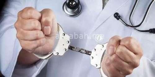 طبيب مزور فتح عيادة بمراكش