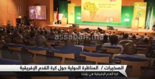 فيديو .. اختتام المناظرة الدولية للكرة الإفريقية بالصخيرات