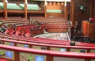 مجلس المستشارين يوافق بالأغلبية على إعادة تنظيم