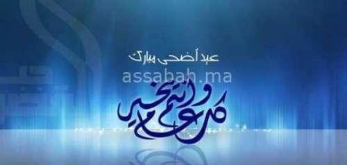 رسميا... وزارة الأوقاف تعلن عن يوم عيد الأضحى