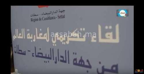 فيديو ..لقاء تكريمي لمغاربة العالم بجهة البيضاء سطات