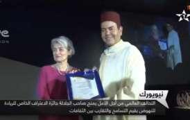 فيديو ..الملك يمنح الجائزة العالمية للسلام والتسامح بنيويورك