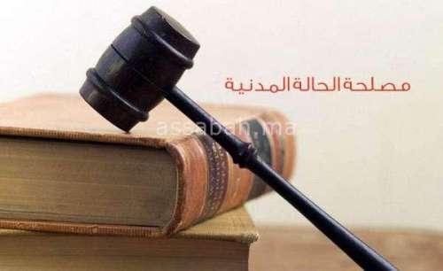 المديرية العامة للجماعات المحلية تنفي رفض أي اسم أمازيغي