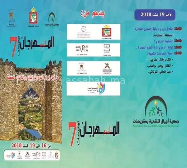 فلاش: «مقريصات» تنظم مهرجانها السنوي
