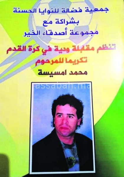 ديربي المحمدية لتكريم