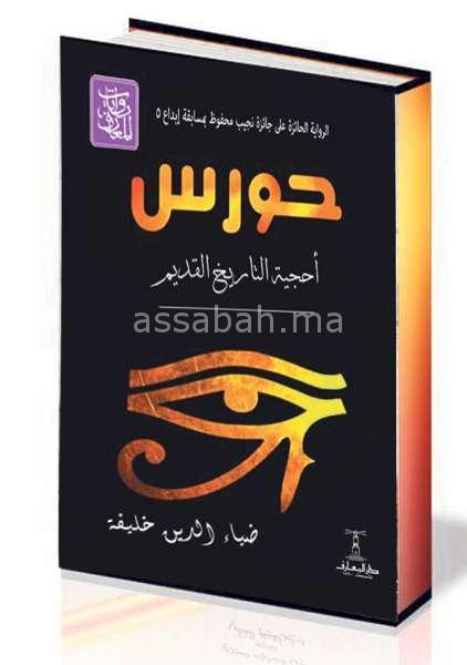 تهمة السرقة تلاحق كاتبة مغربية
