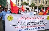 مسيرة باهتة ضد الفساد