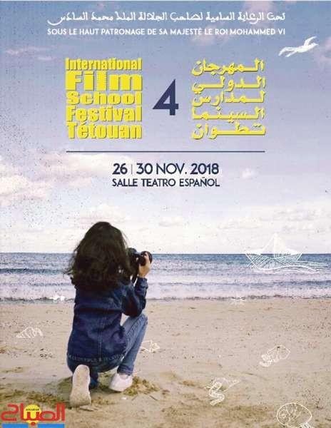 فلاش: مهرجان معاهد السينما بتطوان