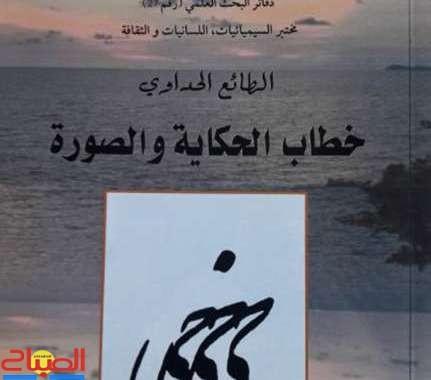 الحداوي يحلل ״خطاب الحكاية والصورة״