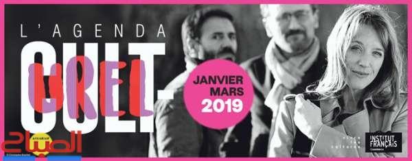 المعهد الفرنسي يحتفي بالمرأة
