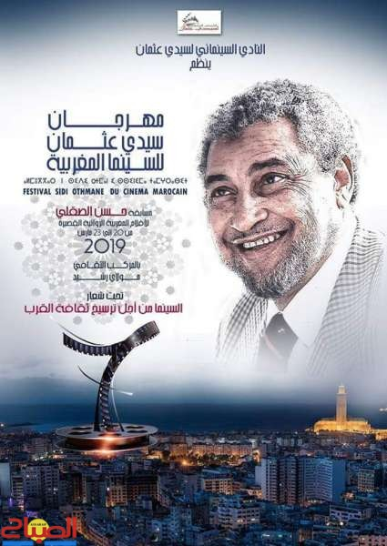 الكغاط حكما في سيدي عثمان