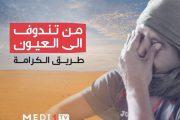 وثائقي يكشف مأساة تندوف