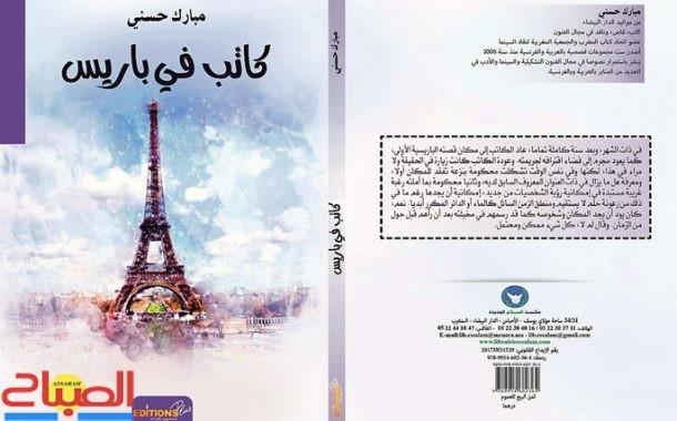 فلاش: حسني «كاتب في باريس»