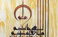فلاش: خط مغربي بأنامل أنثوية