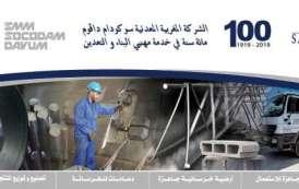 الشركة المغربية المعدنية