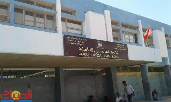 طه حسين يهان بالقنيطرة