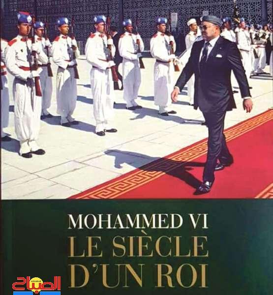 كتاب جديد عن محمد السادس