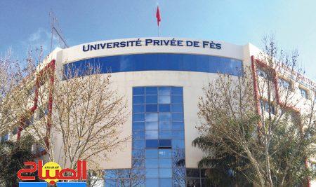 الجامعة الخاصة بفاس ... 15 شعبة للتكوين