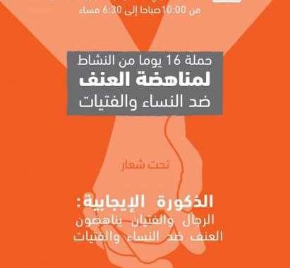 انطلاق حملة مناهضة العنف ضد النساء