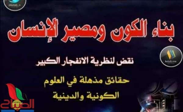 كتاب يتنبأ بمقتل مليون شخص بسبب كورونا - جريدة الصباح