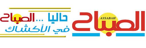 جريدة الصباح